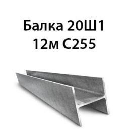 Балка 20Ш1 12м С255