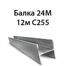 Балка 24М 12м С255