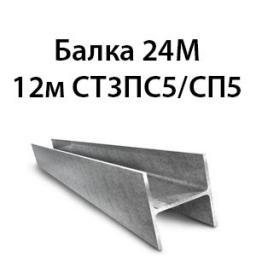 Балка 24М 12м СТ3ПС5/СП5