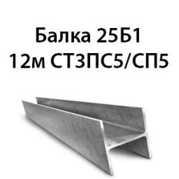 Балка 25Б1 12м СТ3ПС5/СП5