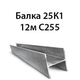 Балка 25К1 12м С255