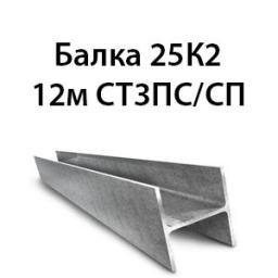 Балка 25К2 12м СТ3ПС/СП