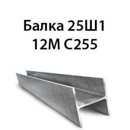 Балка 25Ш1 12М С255