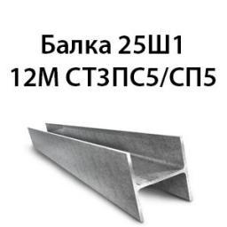 Балка 25Ш1 12М СТ3ПС5/СП5