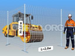 Инвентарные строительные ограждения на металлических опорах, высота 2 м