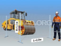 Инвентарные строительные ограждения на металлических опорах, высота 1,5 м