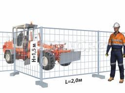 Инвентарные строительные ограждения на бетонных блоках, высота 1,5 м (Каркасный тип)