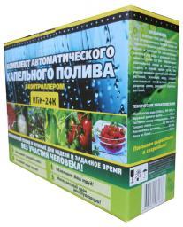Система автоматического капельного полива растений КПК 24 К с самотёчным шаровым таймером