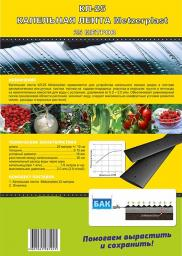 Капельная эмиттерная лента КЛ 25 для системы автоматического орошения и полива растений