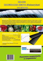 Капельная эмиттерная лента КЛ 100 для системы автоматического орошения и полива растений