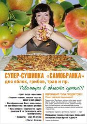 Инфракрасная овощная, грибная и фруктовая электро сушилка Самобранка 50 х 50 дегидратор с терморегулятором