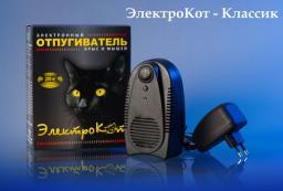 Электрокот Klassik и Turbo ультразвуковой электронный отпугиватель крыс, мышей и грызунов