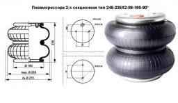 Пневморессора 2-х секционная тип 245-235Х2-89-160-90