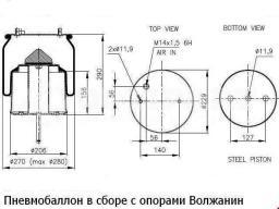Пневмобаллон в сборе с опорами Волжанин (H-20 h-156 D-229)