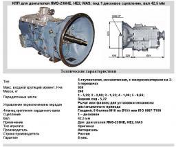 КПП ЛАЗ, ЛиАЗ, МАЗ, МАРЗ, Волжанин, Неман для двигателей ЯМЗ-236НЕ, НЕ2, МАЗ, (скоростная) 1 дисковое сцепление, вал 42,5 мм, фланец 8 отв. 236С-1700004-10