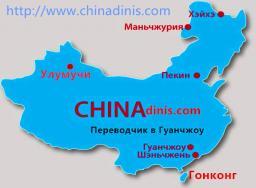 переводчик в Гуанчжоу.chinadinis