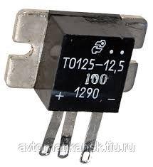 Оптрон ТО 125-12,5