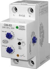 ОМ-63 ограничитель мощности