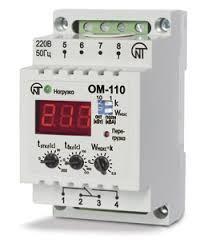 ОМ-110 ограничитель мощности