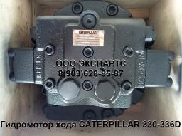 CAT 330/336 гидромотор хода