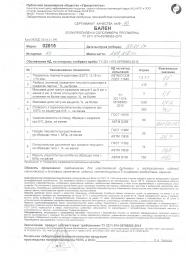 Полипропилен (Бален) 02015 производства ОАО «Уфаоргсинтез»