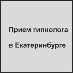 Прием гипнолога