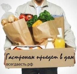 Бесплатная доставка продуктов по России