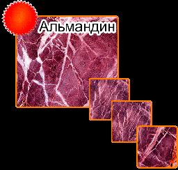 Гибкий камень Альмандин 2800*1400 мм