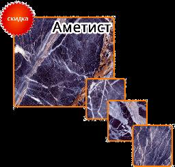 Гибкий камень Аметист 2800*1400 мм