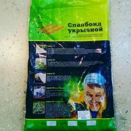 Спанбонд укрывной черный, марка 60