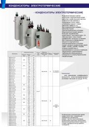 Конденсаторы КЭЭПВ-1/318,5/1-4у3 по заводским ценам Гарантия завода 12 месяцев