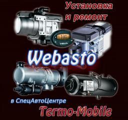 Webasto - установка дополнительного оборудования - фен, подогрев ДВС и комплектующие к ним.