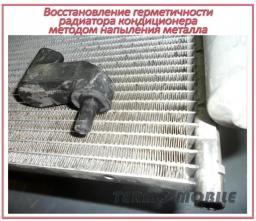 Ремонт радиатора кондиционера в Новосибирске
