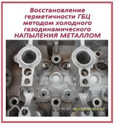 Ремонт блоков ДВС НАПЫЛЕНИЕМ металла (пробоины, размороженные, коррозионные повреждения)