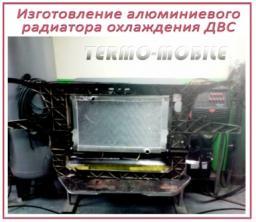 Изготовление радиаторов охлаждения или отопления салона авто в Новосибирске