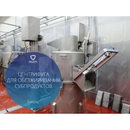 Центрифуга | машина для обезжиривания слизистых субпродуктов КРС FELETI от производителя!