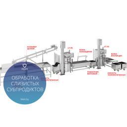 Автоматическая линия обработки слизистых субпродуктов КРС Feleti от производителя!