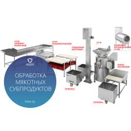 Автоматическая линия обработки мякотных субпродуктов КРС Feleti от производителя!