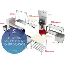 Автоматическая линия обработки мясокостных субпродуктов КРС Feleti от производителя!