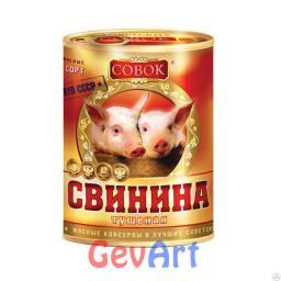 Тушенка свиная СОВОК. 338 г.