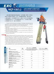 Легкий пневматичекий анкероустановщик MQT-130 с уменьшению шум