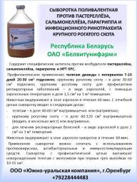 Сыворотка поливалентная против пастереллеза, сальмонеллеза. парагриппа и инфекционного ринотрахеита КРС