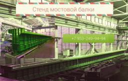 стенды мостовых балок длиной 15 метров,21м,24м.33м
