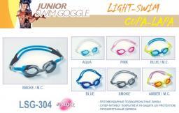 Очки для бассейна (детские). Модель 304 (СН)