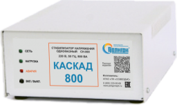 Стабилизаторы напряжения Каскад СН 800