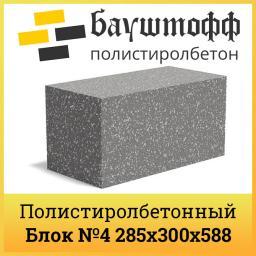 Блок из полистиролбетона (285х300х588мм) D500