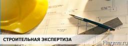 Экспертиза строительно-экономическая