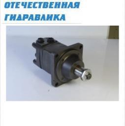 Гидромотор OMТ 400
