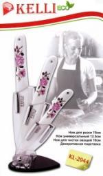 Керамические ножи Kelli KL-2044