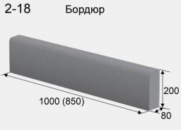 Бордюры в Лобне 100х20х8